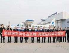 石家庄—太原! 国内首条省会城市间短途运输航线开通