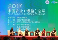重新定义农业——第四届中国农业博鳌论坛暨首届农业产业e论坛