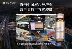 聚焦深圳四号线广告背后的故事,关爱女性肌肤健康——晨氏胶原蛋白小金瓶