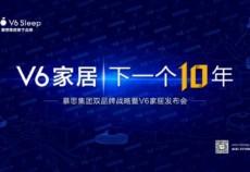 时序更替 华章日新 V6家居下一个10年会是怎样?