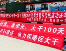 贵阳轨道交通3号线一期工程桐木岭站至贵州大学站盾构专线成功送电