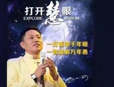王阳解读《刘一秒:三弦智慧》系列(16)