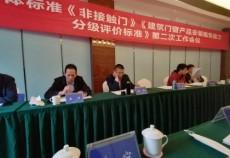 2020年第四届中国门业(蓬溪)会议隆重召开