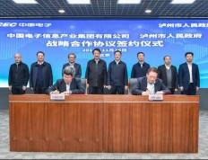 中国电子携手四川泸州共建现代数字城市