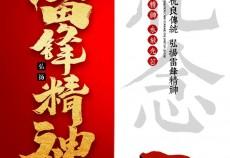 """潍坊恒信集团开展""""3.5""""学雷锋日公益行活动"""