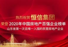 积硅步以至千里,汇涓流终成江海——恒信集团成功入围中国房企百强榜单
