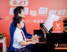 音乐素质教育的快车道,VIP陪练负重前行