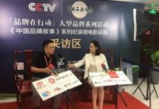 山东微辰教育科技《中国品牌故事》栏目纪录片即将播出