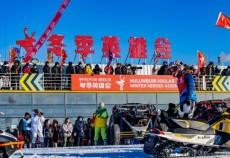 第三届呼伦贝尔(海拉尔)冬季英雄会主体赛事活动圆满收官