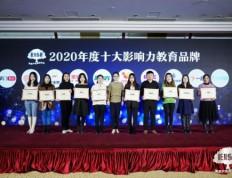 创新教育之美,VIP陪练获颁十大影响力教育品牌