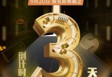 倒计时3天!中国工业互联网大赛·北部(青岛)赛区火热报名中