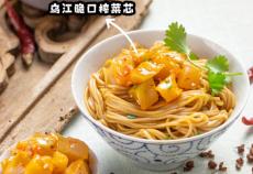 """""""干饭神器""""乌江榨菜,开启榨菜产业新时代"""