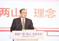 """首届广西""""两山""""发展论坛在南宁举办"""