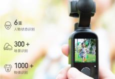 新一代vlog神器 橙影智能摄影机5分钟销售额破百万