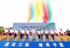 江苏省第八届全民健身运动会龙舟比赛 暨2020运河名镇龙舟平望邀请赛