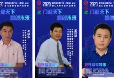 门迎天下 智创未来 2020年第四届中国门业会议蓬溪召开