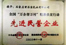 """君乐宝荣获全国""""万企帮万村""""精准扶贫行动先进民营企业"""