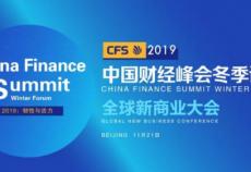 """积云教育被中国财经峰会冬季论坛评为"""" 2019年度影响力企业''"""
